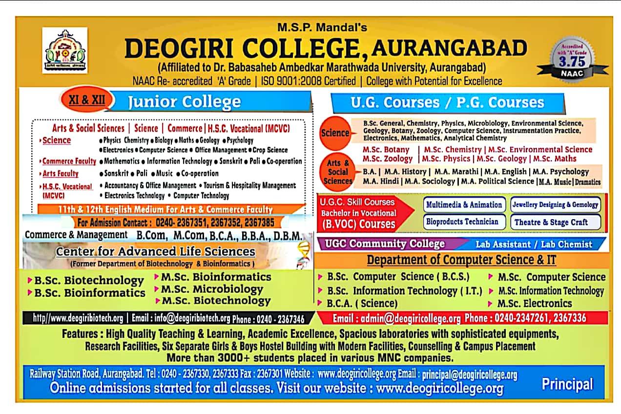 Deogiri College